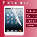【メール便送料無料】液晶保護フィルム iPad 2017 iPad mini4 iPad mini3 iPad mini2 iPad mini iPad Pro...