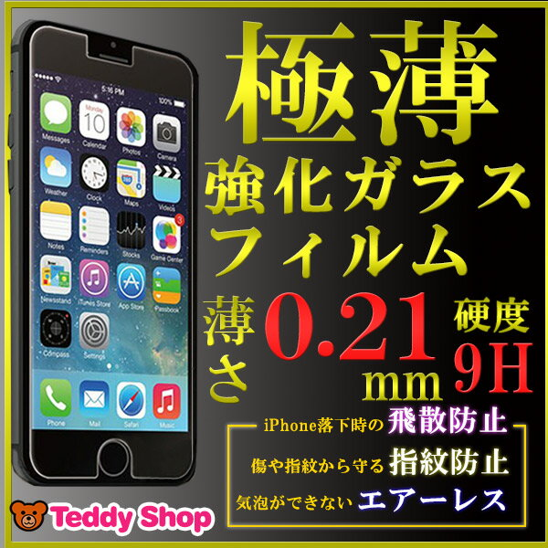 iPhone8 iPhone8 Plus iPhone7 iPhone7 Plus iPhone6s iPhone6s Plus iPhone6 iPhone6 Plus iPhone SE iPhone5s iPhone5 iPhone5c 強化ガラスフィルム アイフォン8 アイフォン7 アイフォンSE アイホン6s スマートフォン 硬度9H 液晶保護シート 光沢 ブルーライトカット