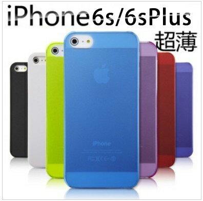 【訳あり】【アウトレット】iPhone6s iPhone6s Plus iPhone6 iPhone6 Plus iPhone SE iPhone5s iPhone5 iPhone5c クリアケース アイフォン6s プラス アイフォン6 アイフォンSE アイフォン5s アイフォン5 アイホン6s スマホカバー 9色 超薄型 ハード 0.5mm スマホケース 透明