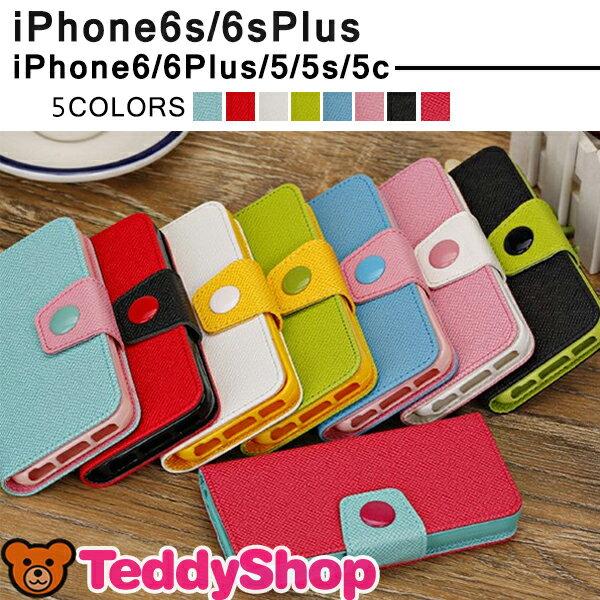 【訳あり】【アウトレット】iPhone6s iPhone6s Plus iPhone6 iPhone6 Plus iPhone SE iPhone5s iPhone5 iPhone5c 手帳型ケース アイフォン6sプラス アイフォン6 アイフォンSE アイフォン5s アイホン6s スマートフォン スマホカバー かわいい カード収納 スタンド機能