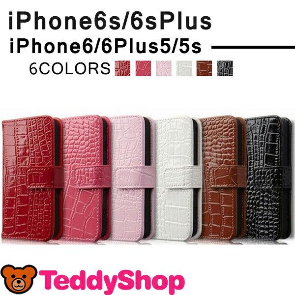 iPhone6s iPhone6s Plus iPhone6 iPhone6 Plus iPhone SE iPhone5s iPhone5 手帳型ケース アイフォン6sプラス アイフォン6 アイフォンSE アイフォン5s アイホン6s スマートフォン スマホカバー レザー シンプル クロコダイル風 型押し クロコ風