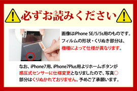 iPhoneXSMax液晶保護フィルムiPhoneXSiPhoneXRiPhoneXiPhone8iPhone8PlusiPhone7PlusiPhone6siPhone6iPhoneSEiPhone5sXperiaXZ1XperiaXZXperiaXCompactPremiumiPhone5ciPodtouch5touch6Z3Z2GalaxyS5Note3Nexus5AQUOSCRYSTALHTC
