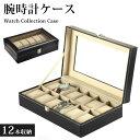 腕時計 ケース メンズ レディース コレクション ウォッチボックス クッション×12個 13点セット ブラック ギフト プレ…