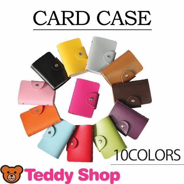 カードケース 革 ポイントカード入れ かわいい 名刺入れ クレジットカードケース レザー Edyカード入れ レディース 女性用 皮 プレゼント ギフト 名刺ケース カードホルダー 24枚カード収納 保険証 定期入れ カードファイル icカードおしゃれ通販 大容量