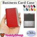 送料無料 名刺入れ カードケース 定期 名刺ケース カード収納 名刺収納 カード整理 ポイントカード入れ idカードホルダー ビジネスグッズ 約30枚収納 プレゼント ギフト 大容量 フェイクレザー