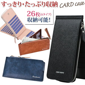 カードケース 名刺入れ 定期 名刺ケース ポイントカード入れ idカードホルダー カードファイル ビジネスグッズ 26枚収納 14枚収納 2types 長財布風 ポケット付き プレゼント ギフト 贈り物 フェ