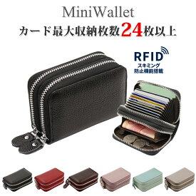カードケース レディース メンズ じゃばら 本革 ミニ財布 小銭入れ コインケース 名刺入れ RFID スキミング 防止機能 シンプル 上品 カジュアル フォーマル お洒落 カード入れ クレジットカードケース 名刺ケース icカード 定期入れ