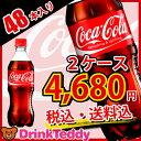 【メーカー直送】【送料無料】 1ケース目: コカコーラ 選べる2ケースセット 500ml PET 48本入り (24×2) Coca-Cola 定番 ジュース まとめ買い 炭酸飲料 ソフトドリンク 2
