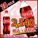 メーカー コカコーラ ジュース まとめ買い ソフトドリンク