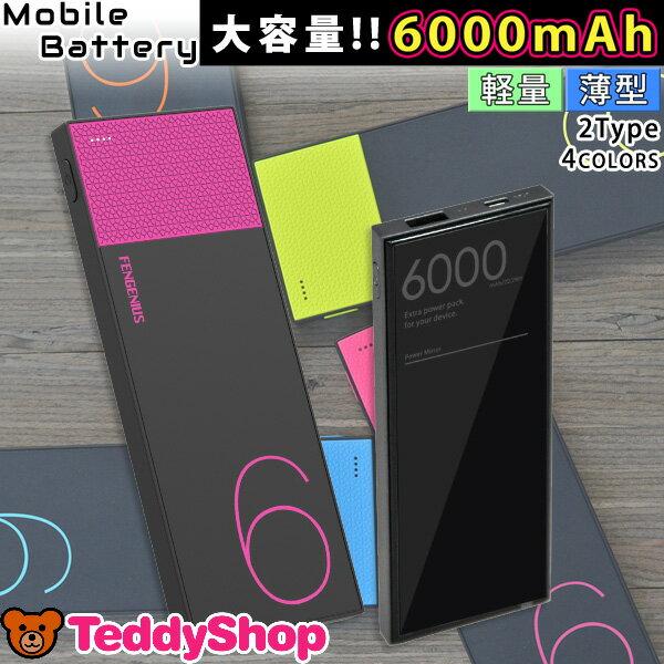 モバイルバッテリー 大容量 6000mAh アンドロイド iPhoneX iPhone8 iPhone8プラス iPhone7 iPhone7 Plus iPhone6s Plus かわいい 薄型 軽量 おしゃれ 残量表示 microUSBケーブル付き コンパクト ピンク オレンジ ブルー イエロー ブラック グレー レッド スマホ充電器