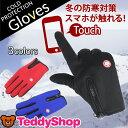 手袋 男女兼用 暖かい あったか 赤 おしゃれ メンズ レディース スマートフォン対応 タッチパネル対応 大人 黒 サイク…