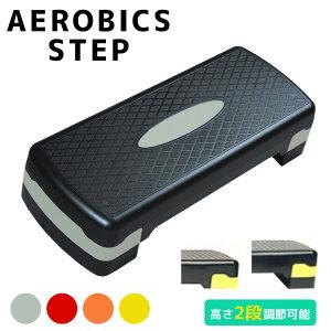 ステップ台 エクササイズ エアロビクスステップ ステップ 踏み台 調節台 3点セット お家ダイエット 運動不足解消 ダイエット トレーニング ウォーキング ランニング不足 高さ調節可能 コン