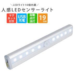 人感 センサー ライト LED 小型 19cm USBケーブル マグネット 3点セット 白 自動 消灯 省エネ どこでも 簡単 設置 室外 室内 自宅 玄関 キッチン トイレ 階段 廊下 リビング オフィス 寝室 クロー