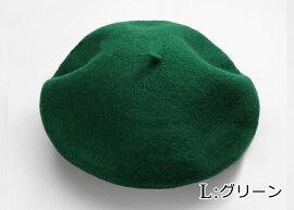 送料無料ベレー帽レディース赤青大きめ黒ネイビーふわふわグリーングレーピンクかわいいカラフル防寒保温暖かいガーリーカジュアル定番キュートあったか女の子婦人大人女性秋冬コーデ着こなしおしゃれプレゼントも◎選べる18色