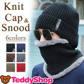 ニット帽メンズスヌード2点セット防寒暖かい男の子大人男性用スノボニット帽子あったか秋冬ゆったり大きいサイズニットキャップコーディネート着こなしかっこいいおしゃれシンプル裏起毛暖か定番カラー選べる6色メール便送料無料
