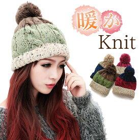 ニット帽 レディース ボンボン 防寒 帽子 暖かい あったか 女の子 大人 女性用 秋冬 かわいい ゆったり コーデ 着こなし おしゃれ お洒落 バイカラー 大きいサイズ ふんわり ボリューム ケーブル編み 選べる4色