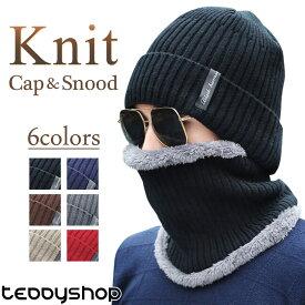 ニット帽 メンズ スヌード 2点セット 防寒 暖かい 男の子 大人 男性用 スノボ ニット帽子 あったか 秋冬 ゆったり ニットキャップ コーディネート 着こなし かっこいい おしゃれ シンプル 裏起毛 暖か 定番カラー 選べる6色