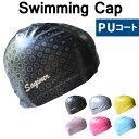 水泳帽 スイムキャップ メンズ レディース メッシュ PUコーティング キャップ 水泳用 競泳用 ウォータースポーツ 防水…