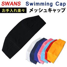 SWANS メッシュ スイムキャップ レディース メンズ 男女兼用 無地 ナイロン ポリウレタン 全8色 ブラック/ホワイト/ネイビー/ブルー/ピンク/サックス/レッド/イエロー M-LL SW-SA60