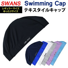 水泳帽 スイムキャップ レディース メンズ 男女兼用 大人用 ゆったり 競泳用 定番 シンプル 快適 フィット 蒸れない ウォータースポーツ フィットネス ジム トレーニング プール 無地 ワンポイント 薄い 柔らかい 黒 白 青 ネイビー シルバー スワンズ SWANS