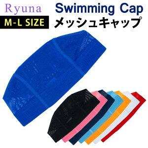 水泳帽 スイムキャップ レディース メンズ 男女兼用 大人用 競泳用 メッシュ 定番 シンプル ゆったり 快適 フィット ウォータースポーツ フィットネス ジム トレーニング プール 水球 蒸れに