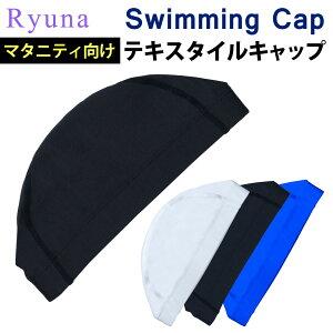水泳帽 スイムキャップ レディース メンズ マタニティ向け 男女兼用 大人用 競泳用 定番 シンプル ゆったり 快適 フィット ウォータースポーツ フィットネス ジム トレーニング プール 水球