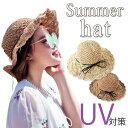 ペーパーハット つば広ハット レディース UVカット帽子 農作業 つば広 UV対策 女の子 ママ リボン かぎ編み 大きいサイズ 夏 おしゃれ かわいい 紫外線対策 通気性 涼しい リゾート 旅行 おでかけ 日焼け防止 大人 可愛い サイズ調整可能 蒸れにくい ベージュ ブラウン