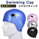 水泳帽 スイムキャップ レディース メンズ ジュニア 男女兼用 大人用 競泳用 シリコン 定番 シンプル 快適 フィット …