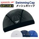 水泳帽 メッシュ スイムキャップ speedo スピード 正規品 メンズ レディース 男女兼用 大人用 競泳用 競泳用 定番 通…