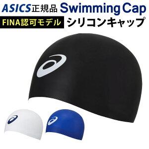 水泳帽 ドーム型シリコンキャップ スイムキャップ Asics アシックス 正規品 FINA認可モデル メンズ レディース 男女兼用 大人用 競泳用 競泳用 伸縮性あり ロゴ 無地 フィット ウォータースポ