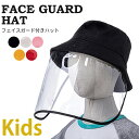 フェイスガード 帽子 子ども 男の子 女の子 つば広 シンプル UVカット 飛沫防止 防塵 透明バイザー 顔面カバー マスク…