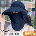キャップ サンバイザー レディース UPF50+ UVカット 日焼け防止 紫外線対策 グッズ 春 夏 秋 日よけ 帽子 農作業 フェ…