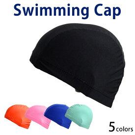 スイムキャップ 大人 水泳 スイミング レディース メンズ 男女兼用 シンプル 無地 黒 水着 帽子 プール 伸縮性 ストレッチ ゆったり スポーツ フィットネス 水球 スポーティ 速乾 スパ 授業 着脱 楽 蒸れにくい