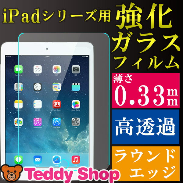 iPad 2017 強化ガラスフィルム iPad mini4 iPad mini3 iPad mini2 iPad mini iPad Air2 iPad Air iPad Pro 9.7 Xperia Z4 Tablet Xperia Z3 Tablet Compact タブレット 保護シート 表面硬度9H 気泡ゼロ キズ防止 衝撃吸収 液晶保護フィルム 薄い 0.33mm