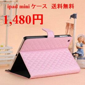 iPad ケース カバー mini4 mini Air mini2 手帳型 ipadmini4 mini3 ipadmini2 iPadair 軽量 スリム タブレットカバー おしゃれ かわいい可愛いレザー 合成皮革 スタンド 角度調節可 オートスリープ キルティング風 液晶保護フィルム+タッチペン3点セット 可愛い
