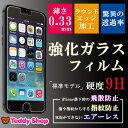 iPhone7 iPhone7 Plus iPhone6s iPhone6 iPhone SE iPhone5s iPhone5 iPhone5c 強化ガラスフ...