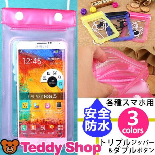 スマホ防水ケース 全機種対応 iPhone X iPhone8 Plus iPhone7 iPhone6s iPhone se iPhone5s Xperia Z5 z3 Compact Premium Galaxy S6 Xperia Z4 Galaxy S6 AQUOS ZETA SH-01H Nexus 5X Nexus 6P ディズニーモバイル スマートフォン カバー 防水ポーチ