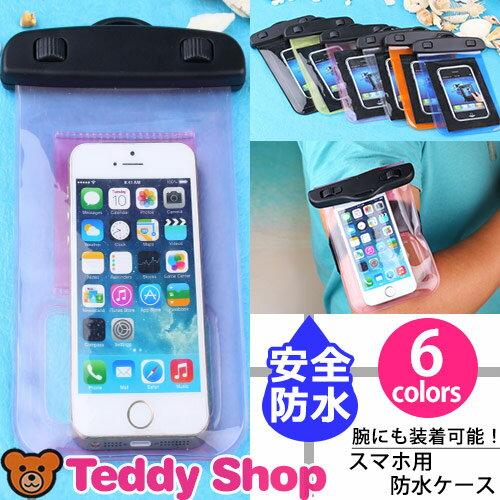 スマホ防水ケース 多機種対応 iPhone8 iPhone7 iPhone6s Xperia XZ SO-01J SOV34 601SO X Compact SO-02J Z5 Compact Premium Xperia Z4 Z3 Galaxy S6 S5 AQUOS ZETA SH-01H SH-01G SH-02H Nexus 5X Android アンドロイド スマートフォン アイフォン8 防水カバー