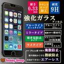 スマートフォン 液晶保護 強化ガラスフィルム iPhoneX iPhone8 iPhone8 Plus iPhone7 iPhone7 Plus iPhone6...
