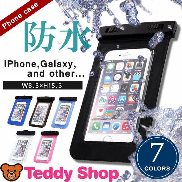 iPhone8 iPhone7 iPhone6s iPhone5s iPhone se 防水ケース 防水カバー 多機種対応 スマホケース Xperia XZ SO-01J SOV34 601SO X Compact SO-02J Performance SO-04H SOV33 502SO Z5 A4 Z3 SO-02G AQUOS CRYSTAL AQUOS ZETA Nexus5 Nexus6 スマホカバー ストラップ付き