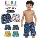 【送料無料】キッズ 水着 男の子 子供 ジュニア 100cm 110cm 120cm 130cm パンツ UPF50+ UV対策 日焼け対策 男児 水…