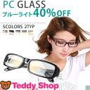 PCメガネ ブルーライトカット率40% パソコン用 おしゃれ レディース メンズ 男女兼用 デスクワーク用 目を保護する …