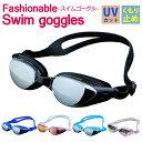 ゴーグル 水中メガネ プール 水泳 ジム フィットネス 海水浴 13才から 大人用 レディース メンズ ジュニア 競泳用 UV…
