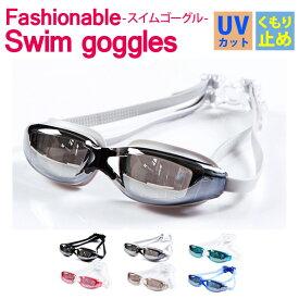 ゴーグル 水中メガネ プール 水泳 ジム フィットネス 海水浴 スイミング 13才から 大人用 レディース メンズ ジュニア 競泳用 UVカット ミラーレンズ ケース付き かわいい 男女兼用