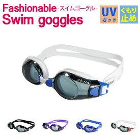 ゴーグル 水中メガネ プール 水泳 ジム フィットネス 海水浴 13才から 大人用 レディース メンズ ジュニア 競泳用 UVカット カラーレンズ かわいい 男女兼用