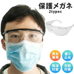 保護メガネ メガネの上から 曇らない レディース メンズ オーバーグラス ウイルス 飛沫 ウイルス対策 飛沫感染対策 花粉 ほこり 医療 曇りにくい 保護ゴーグル 医療用ゴーグル メガネ 併用