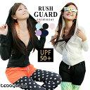 ラッシュガード レディース 水着 体型カバー メンズ 長袖 おしゃれ パーカー ペア カップル UVカット UPF50+ フード …