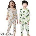 【送料無料】パジャマ キッズ 子供 女の子 男の子 ベビー 長袖 かわいい おしゃれ トップス パンツ 2点セット 綿100%…