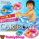 送料無料 あす楽 浮き輪 子供 足入れ 男の子 女の子 男女兼用 可愛い キッズ 60cm ロープ ボート プール 足穴カーボート のり・・・