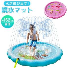 プレイマット ウォーター 噴水マット キッズ プール シャワー 家庭用プール 水遊び 安全 庭 芝生 ビニールプール マット ウォーターマット プレゼント 簡単設置 直径162cm×高さ9cm 対象年齢:6歳以上